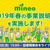 【mineo】2019年春の事業説明会を2月18日(月)15時に開催、ライブ配信あり