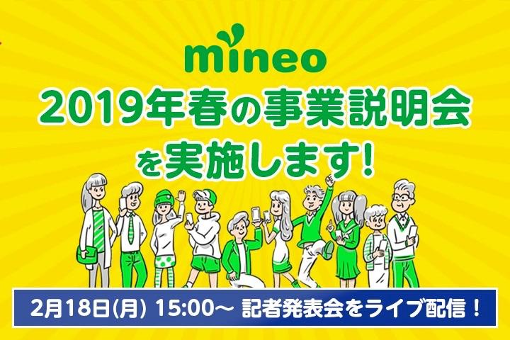 【mineo】2019春の事業説明会