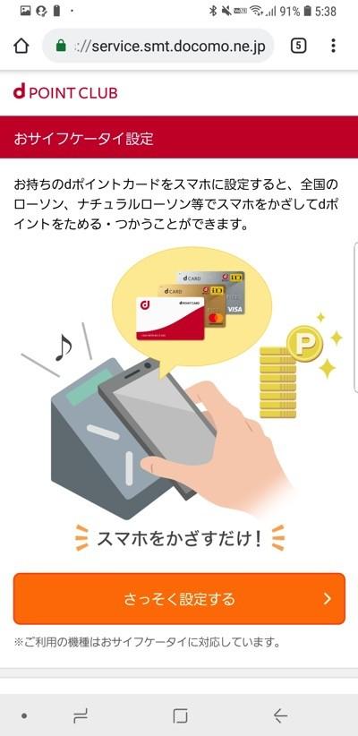 モバイルdポイントカードを設定する
