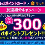 【最終日】モバイルdポイントカード新規登録でもれなく300pt、ドコモ以外も対象のキャンペーン