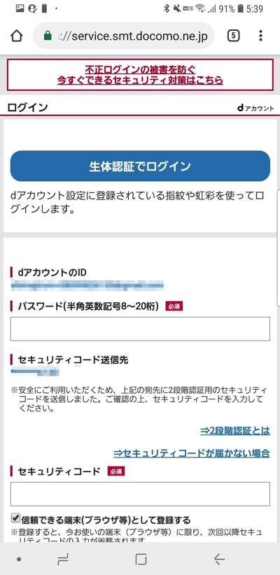 dアカウントでログイン→設定完了