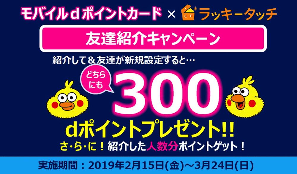モバイルdポイントカード×ラッキータッチキャンペーン
