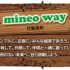 【mineo】アンバサダーは成長エンジンとなるか、諸刃の剣か