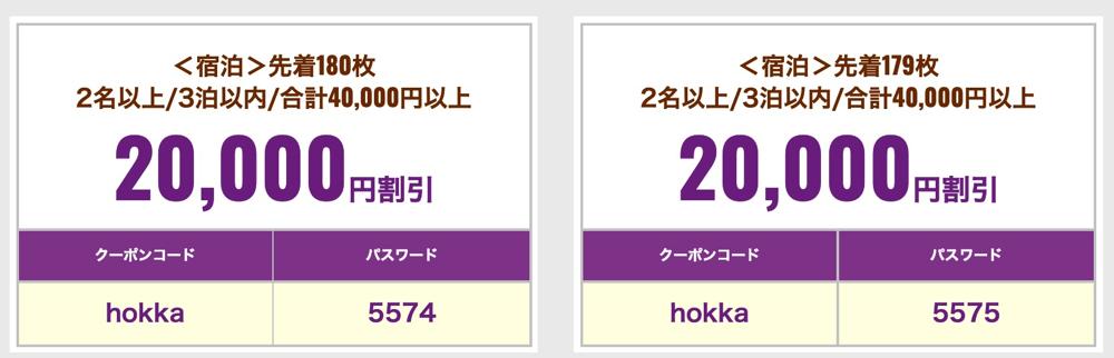 るるぶトラベル、北海道ふっこう割でホテル最大20,000円割引