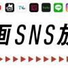 YouTubeやSNS使い放題のカウントフリー、総務省が「待った」