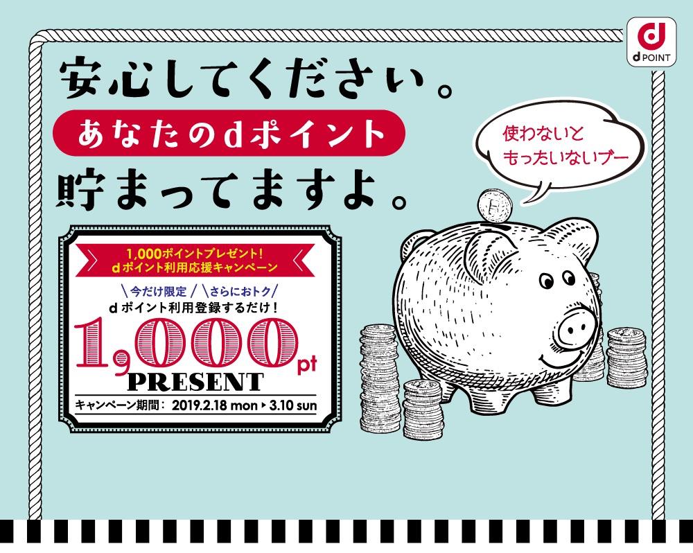 dポイント利用登録で1,000ポイントプレゼント