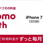 docomo with・UQ mobile・Y!mobileの「iPhone 7」本体価格&割引比較