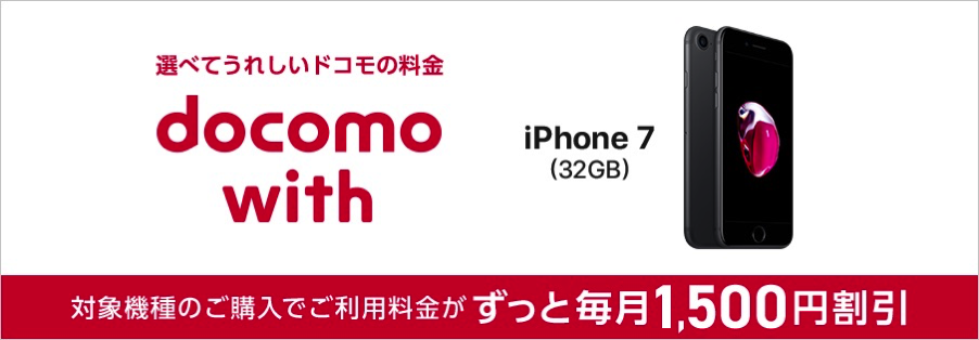 iPhone 7 32GBが「docomo with」対象モデルに