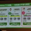 【mineo】プチ体験後の契約は「想像以上」、2カ月1,000円で音声通話も使えるお試しコース提供へ