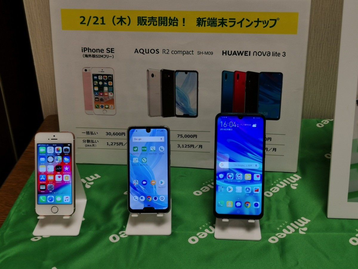mineoが「iPhone SE」を発売