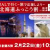 【JAL】航空券+ホテルが1人最大30,000円割引、3月分が対象の北海道ふっこう割ツアー発売