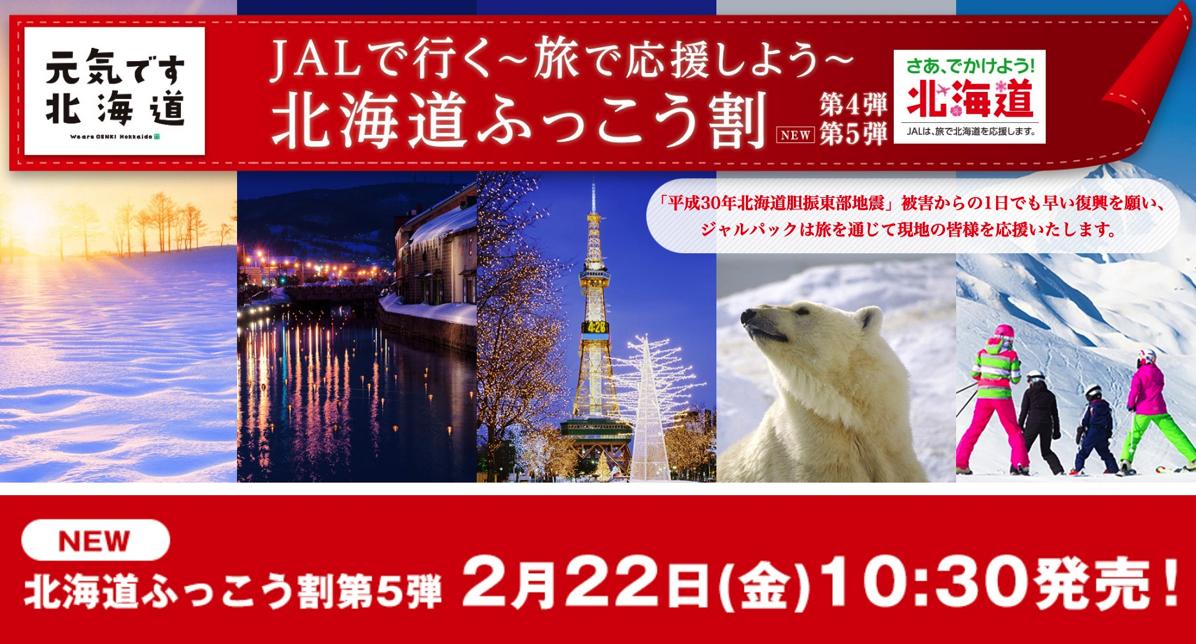 【JAL】北海道ふっこう割 第5弾、3月末までが対象のツアー発売