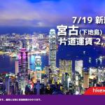 香港エクスプレスが下地島-香港を2019年7月開設、記念セールは片道2,280円