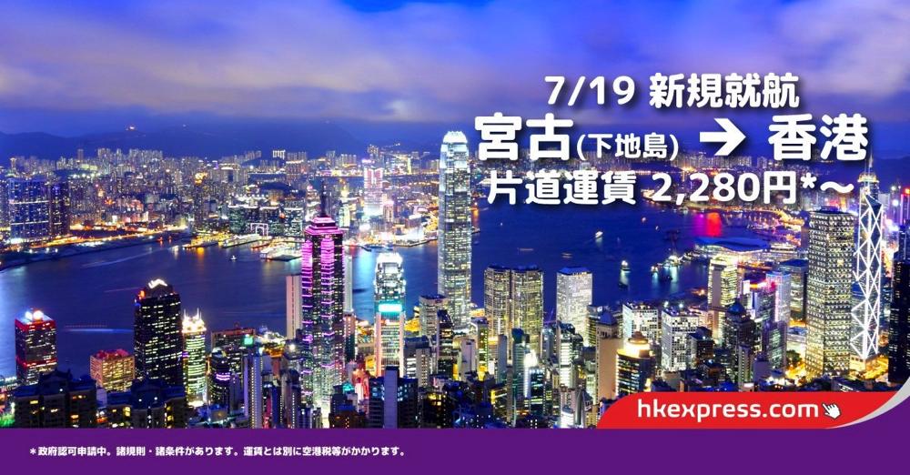 香港エクスプレス:宮古島-香港を開設