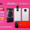 モトローラ公式ストアでmoto modsが30%割引、360カメラやTrue Zoom Cameraなど対象