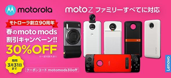 モトローラ、moto modsが30%割引