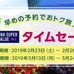 ANA、羽田-函館が片道6,600円、福岡-札幌が片道9,500円などのタイムセール