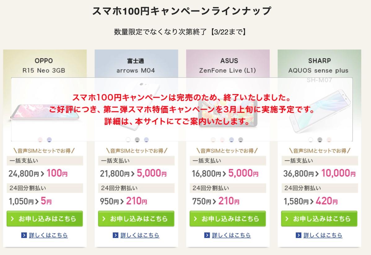 スマホ100円キャンペーン