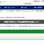 2月24日限定、国内各地の有料公園・文化施設を無料開放、東京都内は多摩動物公園・江戸東京博物館などが対象