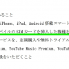 【Y!mobile】YouTube Premiumの月額料金が3カ月無料、対象端末にiPhoneを追加