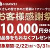 間もなく受付終了、HUAWEI Mate 20 ProやP20 lite購入で商品券プレゼント(購入期限は3月末まで)