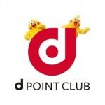 【dポイント】アプリインストール・サービス無料お試し等で獲得できるキャンペーンまとめ。ドコモ以外もok