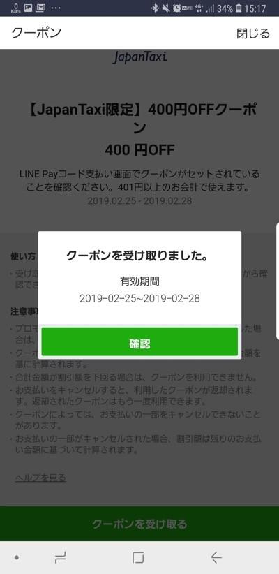JapanTaxiタブレット搭載タクシーで使える400円割引クーポン配布