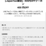 【LINE Pay】JapanTaxiタブレット搭載タクシーで使える400円割引クーポン配布