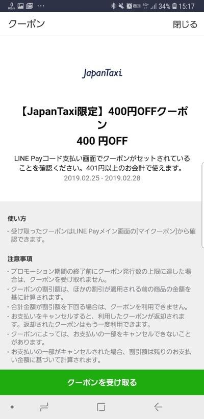 【LINE Pay】JapanTaxiタブレット搭載タクシーで使える400円割引クーポン
