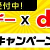 dショッピングでdポイント20%還元、2月28日(木)限定キャンペーン開催