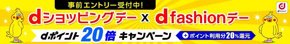 ポイントキャンペーン【dショッピング/dポイントが使えるネット通販サイト】