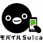 Android・ケータイ向け「モバイルSuica」年会費が無料に、ケータイ向けサービスは年内終了