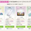 【IIJmio】OPPO R15 Neoが100円、AQUOS sense plus SH-M07が10,000円などの申込再開、3/2(土)10時から