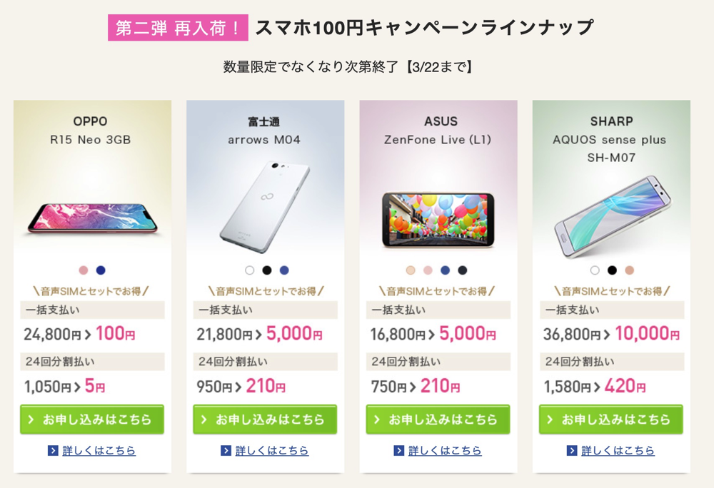 スマホ100円キャンペーン、対象機種&価格