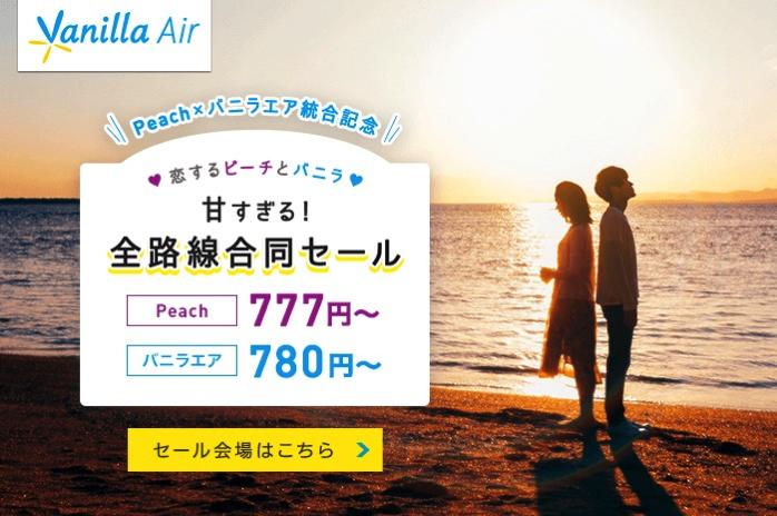 旅する女。恋する男。ピーチとバニラ、愛は奇蹟を起こせるか。 | Peach Aviation | ピーチ