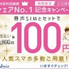【IIJmio】OPPO R15 Neoが一括100円、AQUOS sense plus SH-M07が10,000円など、3/3(日)10時受付再開