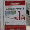 【ドコモ】Pixel 3が機種変更で一括1円、Pixel 3 XLはMNPで1円に