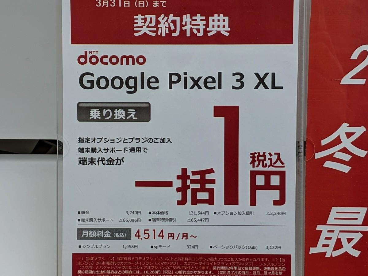 Pixel 3 XLが一括1円(MNP)