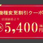 【ドコモ】Google Pixel 3 XL、iPhone XS/XS Max/XR他で使える機種変更5,400円割引クーポン