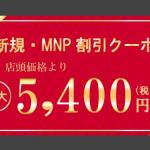 【ドコモ】Google Pixel 3 XL、iPhone XS/XS Max/XR他で使える新規・MNP5,400円割引クーポン