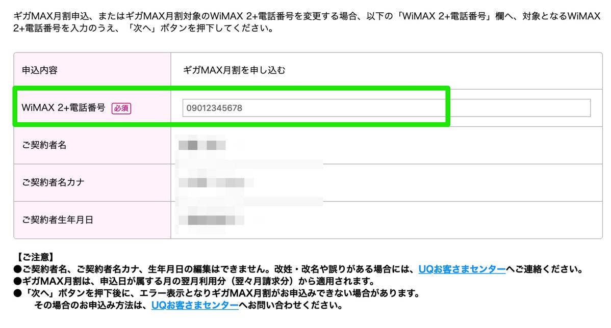 WiMAX 2+契約の電話番号を登録する