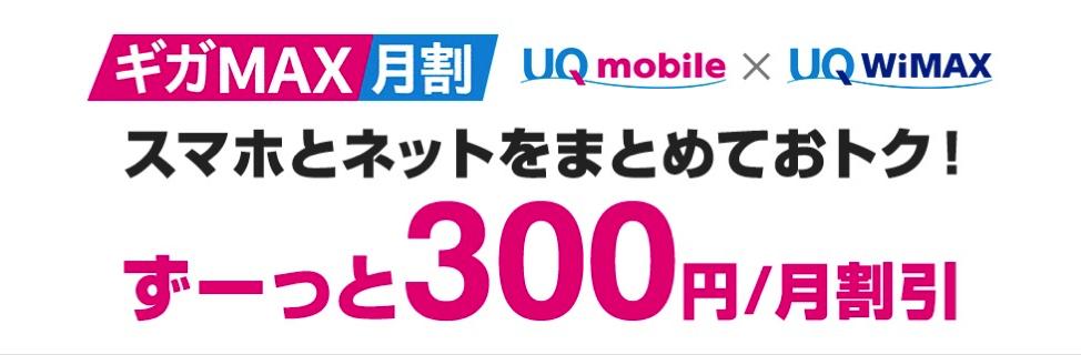 UQ mobile×WiMAXで割引「ギガMAX月割」