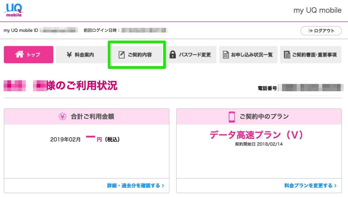 my UQ mobile>ご契約内容