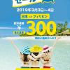 日本↔フィリピンが片道300円、セブ・パシフィックが2時間×2日間限定セール開催