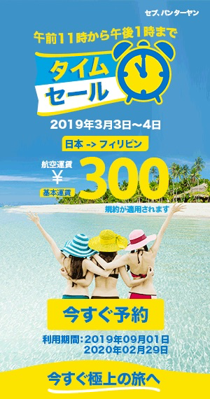 セブ・パシフィック航空:日本-フィリピンが片道300円