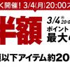 楽天スーパーセール、3月4日(月)20時スタート
