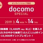 ドコモオンラインショップ、5,400円以上の機種を購入すると抽選で10,000ptプレゼント、3月4日-14日