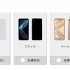【IIJmio】スマホ100円キャンペーンは毎日10時に受付再開