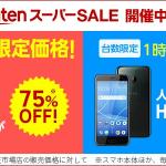 楽天モバイル、HUAWEI P20 liteが8,800円、AQUOS ケータイ SH-N01が1,000円などのセール