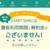 日本通信、最低利用期間・解約金なしでMNP転出できる音声SIM「スタートSIM 音声付」発売